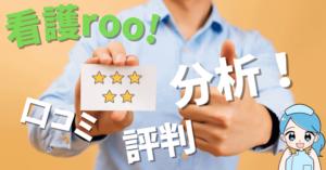 【病院事務長が解説】看護roo!の口コミ・評判を徹底分析。