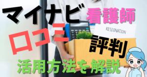 【病院事務長が分析】マイナビ看護師の口コミ・評判から活用方法を解説